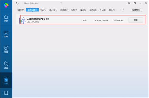 天狼星中文语音智能ABC输入法截图
