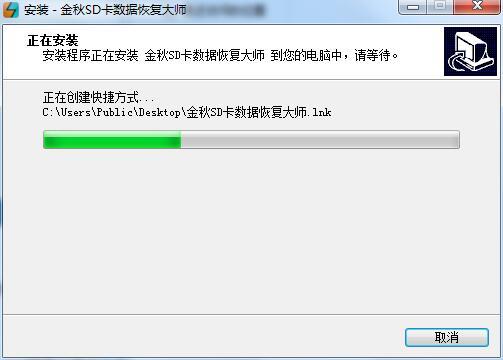 金秋SD卡数据恢复大师截图
