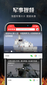 中华军事截图1