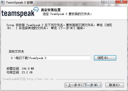 TeamSpeak截图