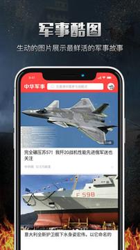中华军事截图4