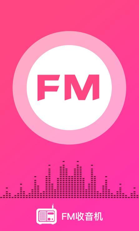收音机截图1