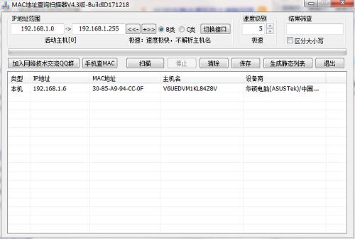 MAC地址查询器截图