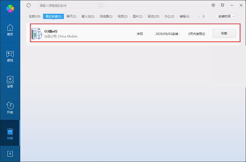 g3随e行客户端截图