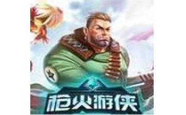 槍火游俠段首LOGO