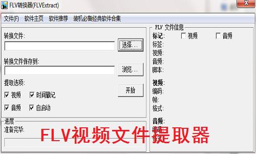 FLV视频文件提取器截图