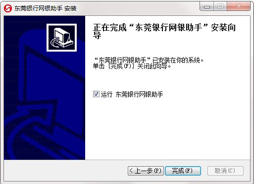东莞银行网银助手截图