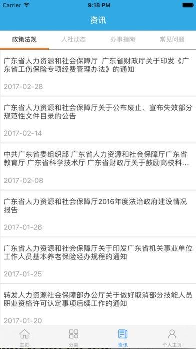 广东人社截图4