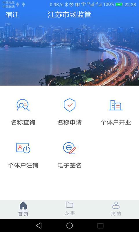 江苏市场监管截图1
