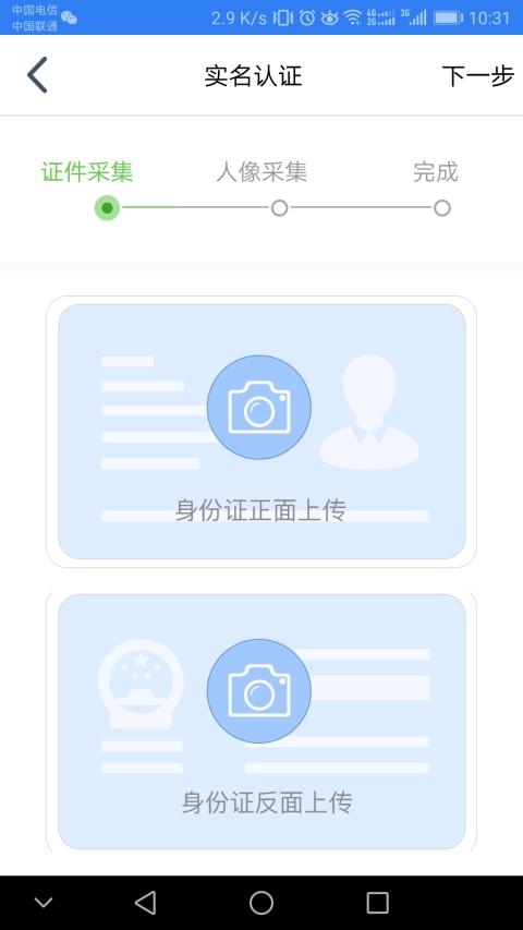 江苏市场监管截图4