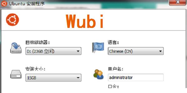 Wubi截图