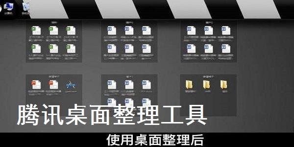 腾讯桌面整理工具截图