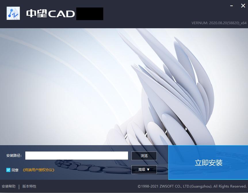 中望CAD2021