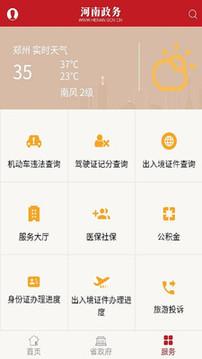 河南政务截图2