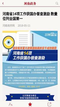 河南政务截图3
