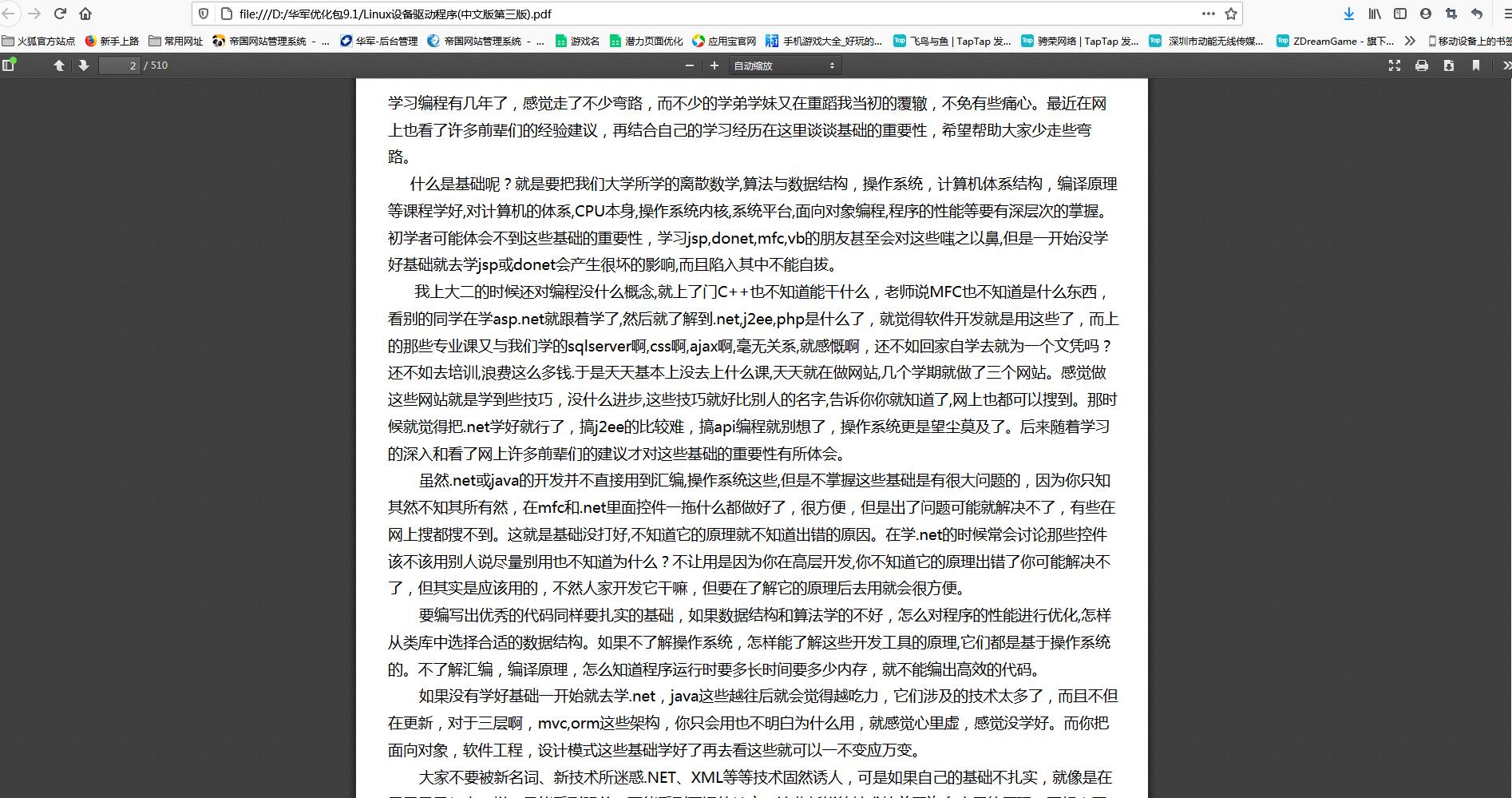 linux设备驱动截图