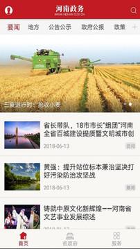 河南政务截图