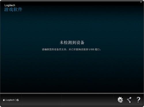 Logitech罗技Gaming Software游戏软件截图1