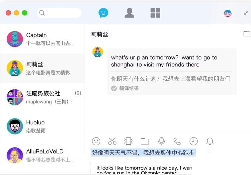 QQ macOS截图1
