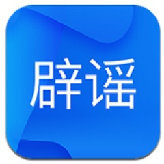 <font color='red'>联合</font>辟谣平台