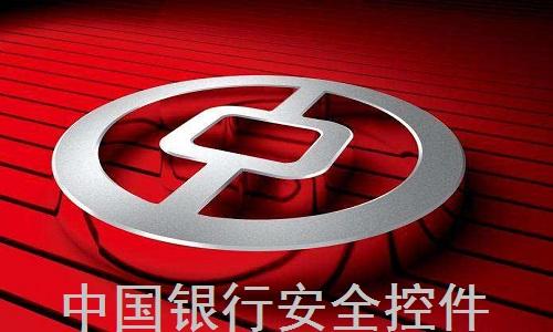 中国银行安全控件截图