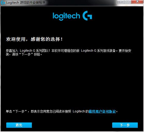 Logitech罗技Gaming Software游戏软件截图