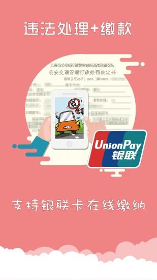 上海交警截图1