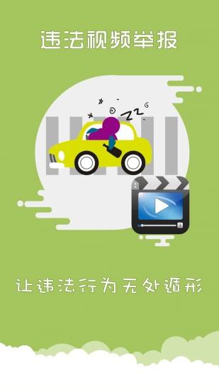 上海交警截图3
