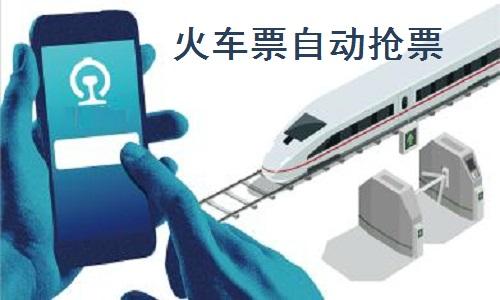 火车票自动抢票截图