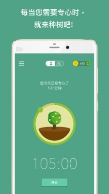 Forest截图1