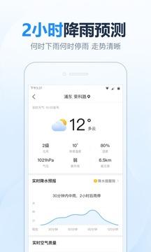 2345天气预报截图3