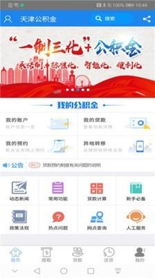 天津公积金截图2
