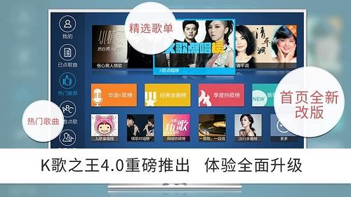 K歌之王TV版截图