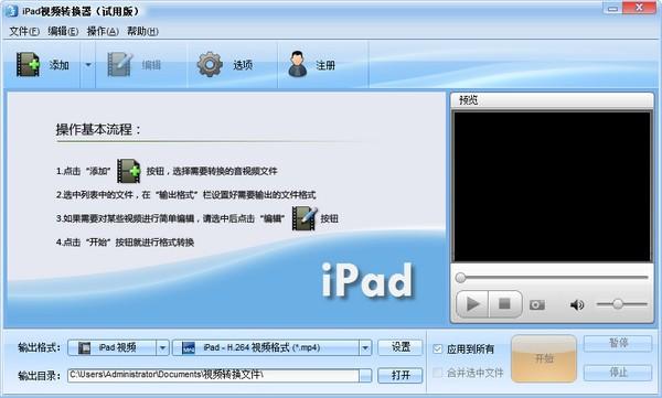 魔法iPad视频转换器截图