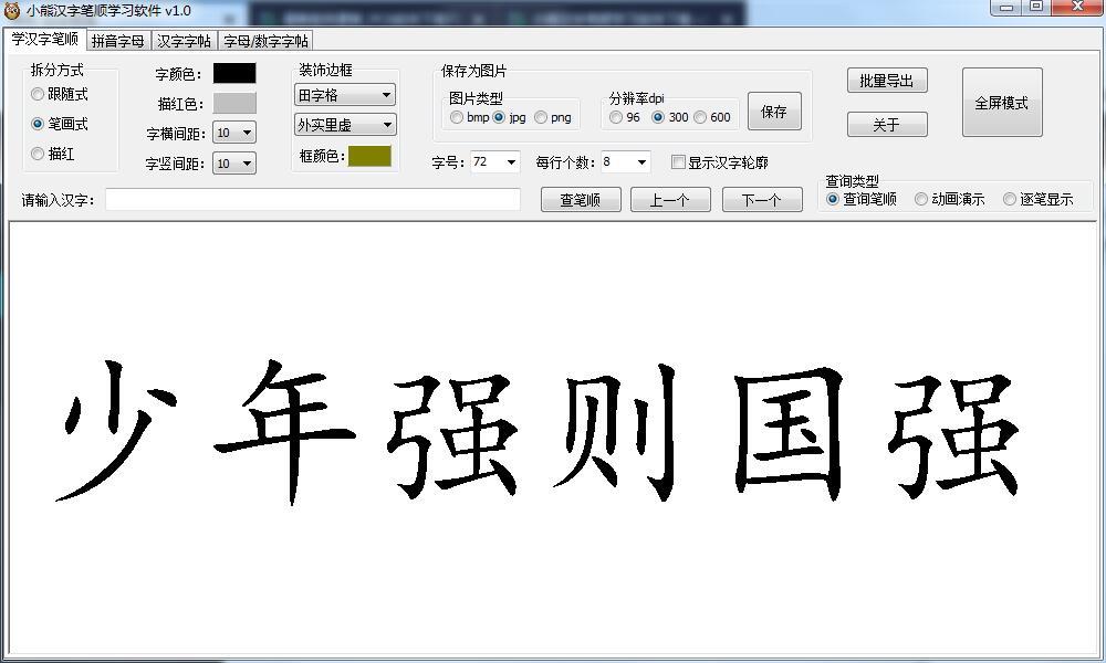 小熊汉字笔顺学习软件截图1