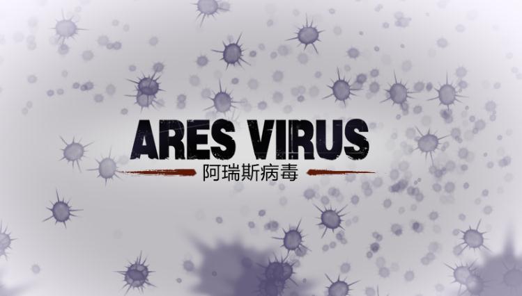 阿瑞斯病毒截图