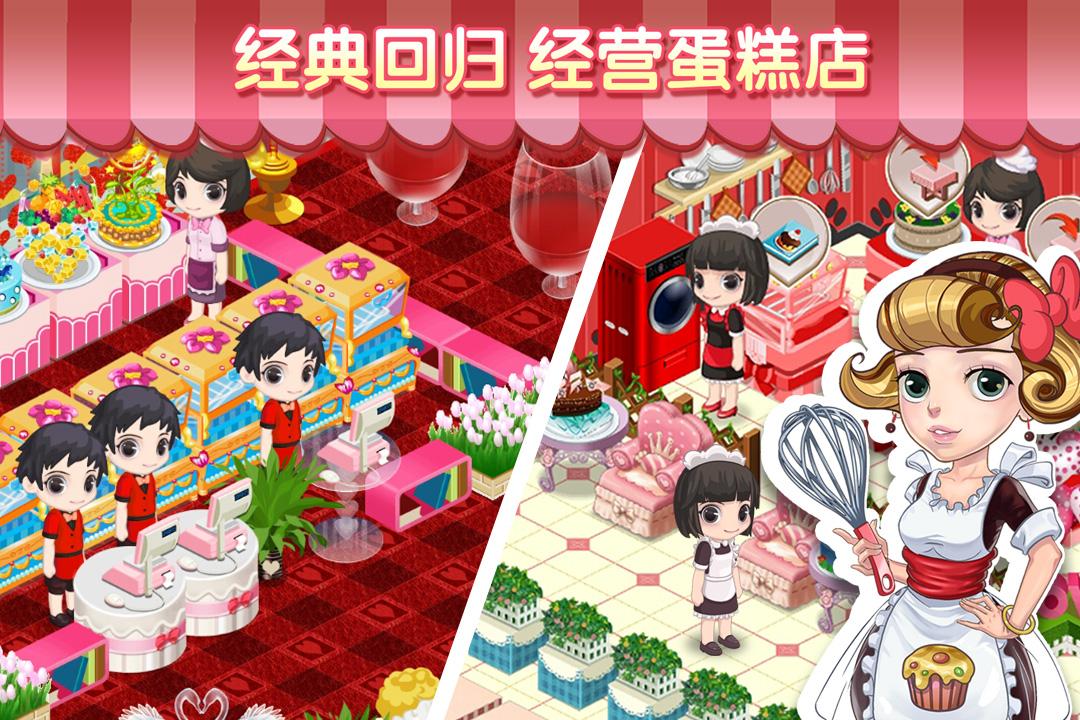 梦幻蛋糕店截图5