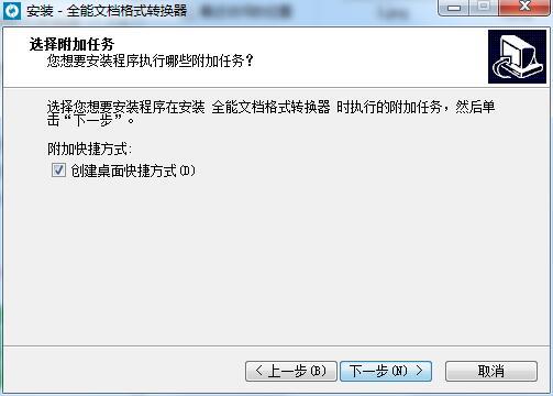 全能文档格式转换器截图