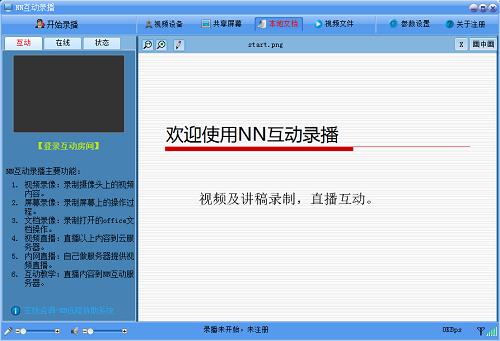 NN互动录播直播软件截图1