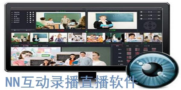 NN互动录播直播软件截图