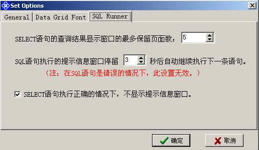 DBRichTool for Informix截图