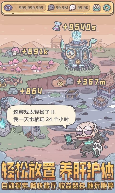最强蜗牛截图3
