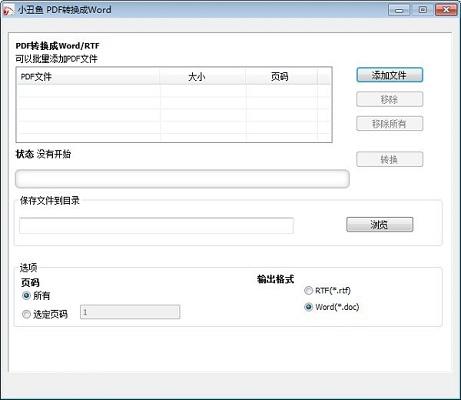 小丑鱼pdf转word软件截图1