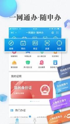 上海一网通办截图2