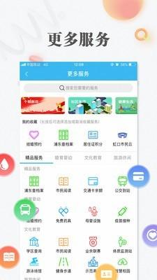 上海一网通办截图4