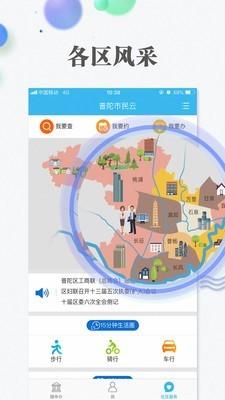 上海一网通办截图