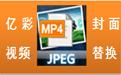 亿彩视频封面批量替换器段首LOGO