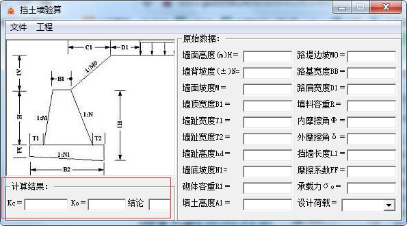 挡土墙计算软件截图