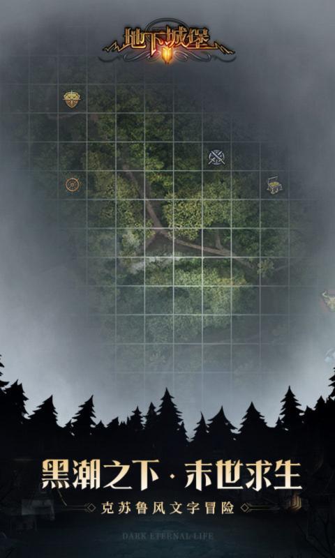 地下城堡2: 黑暗觉醒截图2