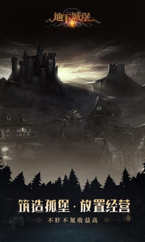 地下城堡2: 黑暗觉醒截图